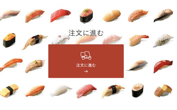 銀のさらのお寿司が並んだ注文画面