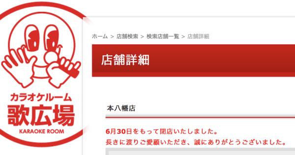 カラオケ歌広場本八幡店閉店のお知らせ