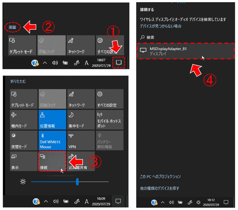 WIFI_DIRECT接続手順