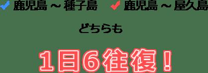 種子屋久高速船株式会社