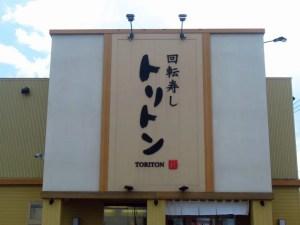 回転寿司 トリトン