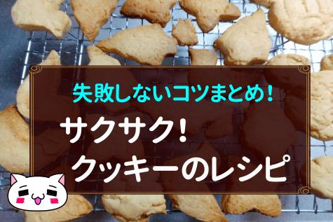 クッキー レシピ 基本