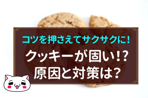 クッキー 固い