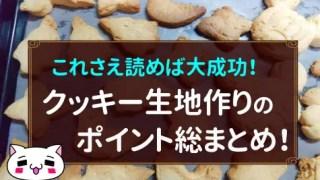 クッキー生地 ポイント