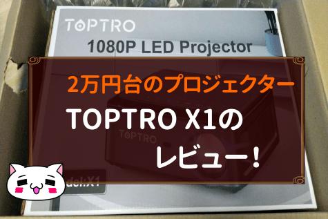 TOPTRO X1