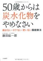 『50歳からは「炭水化物」をやめなさい。』藤田 紘一郎