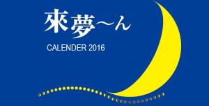 img_calender2016-2