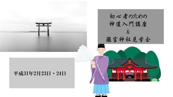 初心者のための神道入門講座&瀧宮神社見学会