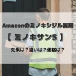 Amazonのミノキサン5について