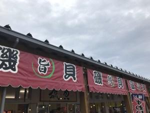 磯貝鮮魚店