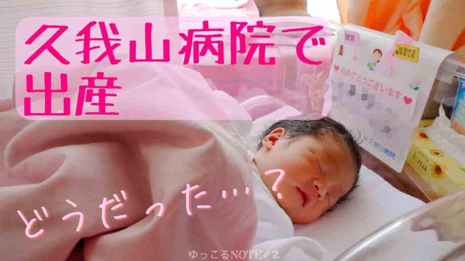 【久我山病院で出産】