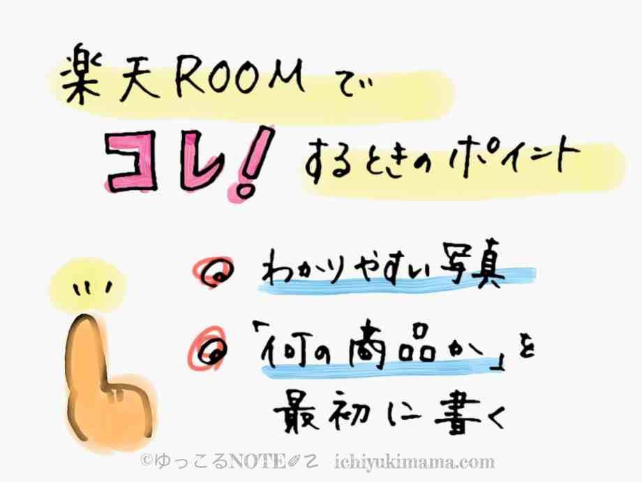 【楽天ROOM】コレ!するときのポイント
