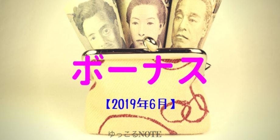 年収1000万円夫婦のボーナス2019年6月