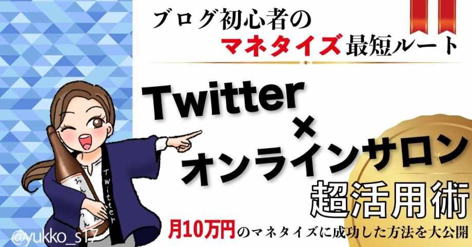 Twitter×オンラインサロン超活用術