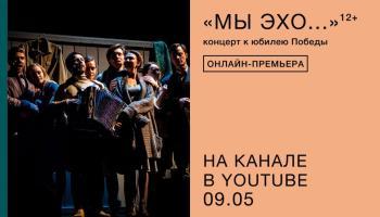 9 мая концерт театр культура