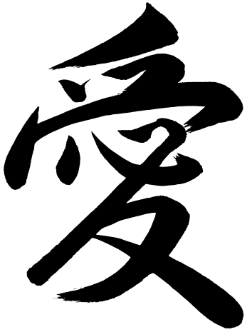 Download Chinese Character,Kanji ai means love.vector data ...
