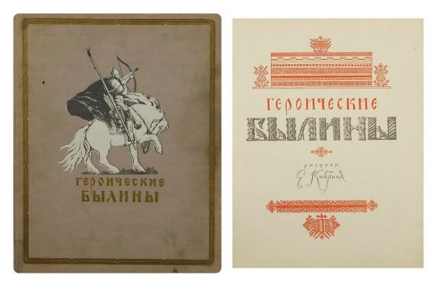 обложка и титульный лист книги