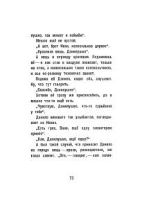 Борис Гребенщиков, Иван и Данило, Ручная печать