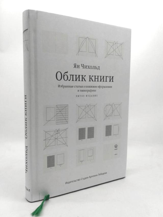 Облик книги Ян Чихольд