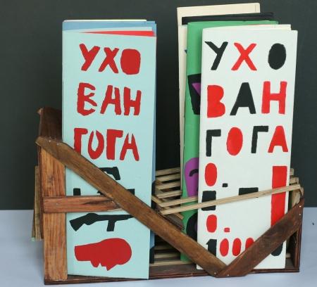 книга художника, эрарта, ухо ван гога