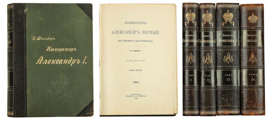 Шильдер Александр Первый