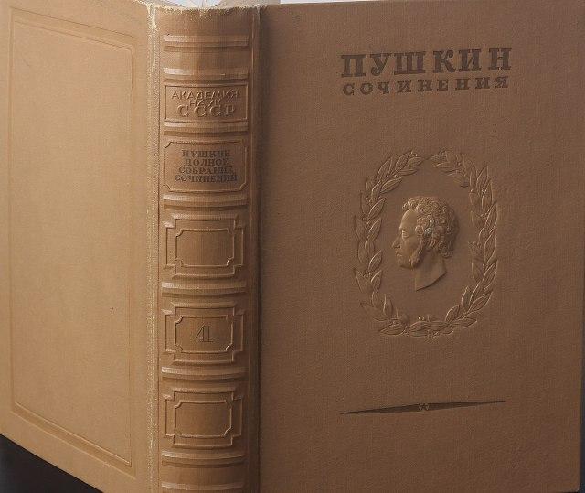 Полное академическое собрание сочинений А.С. Пушкина