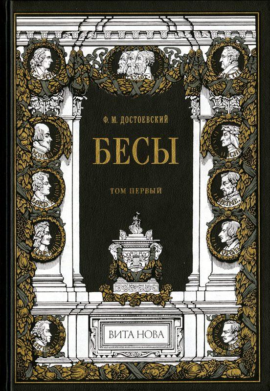 "Книга ""Вита Нова"" в рециклированной коже"
