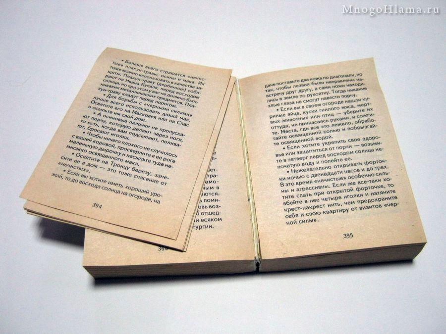 Выпадение листов книжного блока