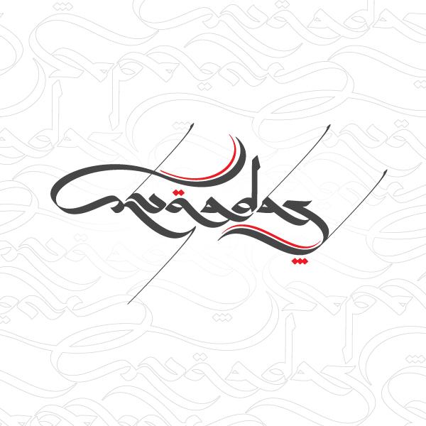 self calligraphy self calligraphy arabic_calligraphy_tattoo_i_by_fjallira arabic_calligraphy_tattoo_i_by_fjallira