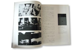 déjà-vu #14: The 'Provoke' Era: The Turning Point in Post-war Japanese Photography