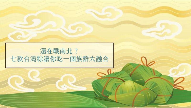 南粽北粽各有所好,今年大家坐下來好好吃粽子吧(欣台灣製圖)