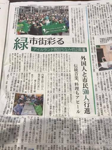 福井新聞2017年3月27日2