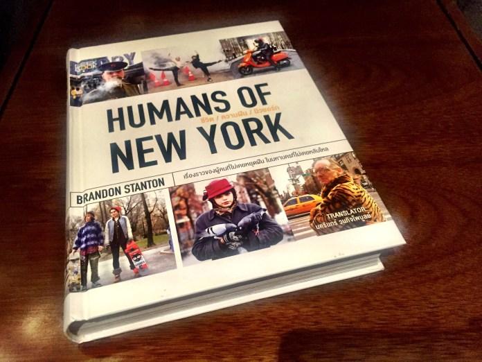 รู้จัก Page :: Human of New York #HONY ของ Brandon Stanton ไหมครับ?