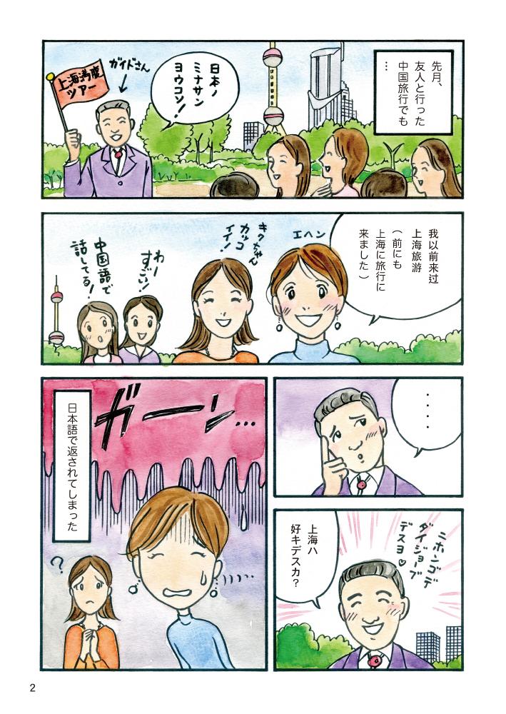 先月、友人と行った中国旅行でも… 日本語で返されてしまいました。