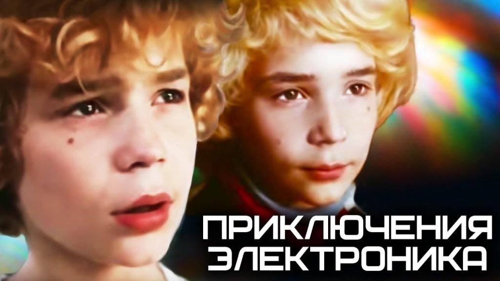 Приключения Электроника – режиссер Константин Бромберг, 1980