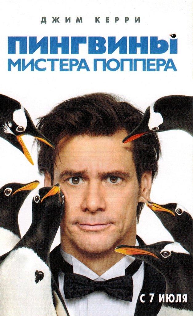 Пингвины мистера Поппера 2011