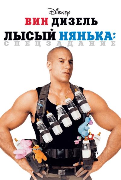 Лысый нянька 2005