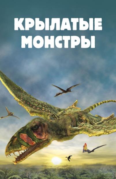 Крылатые монстры 2011