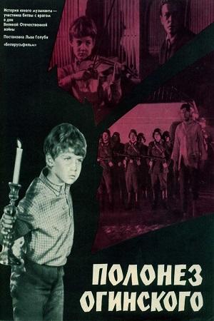 Полонез Огинского 1971