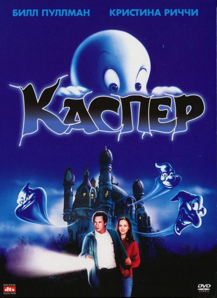 Каспер 1995