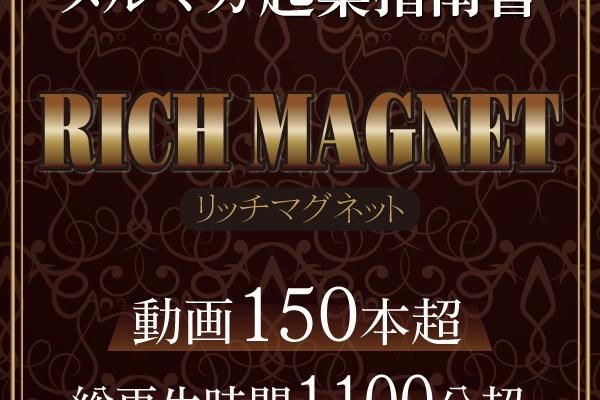 動画150本超!月10万円稼げる起業マニュアルRICH MAGNET(リッチマグネット)!!!