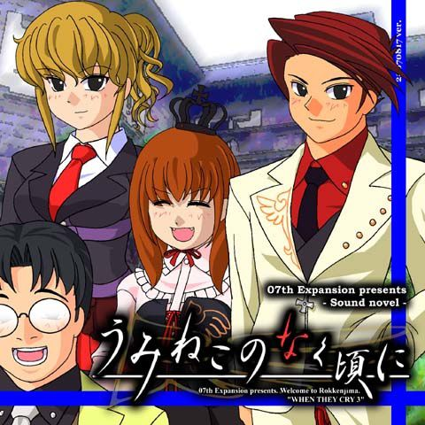umineko_no_naku_koro_ni_cover.jpg