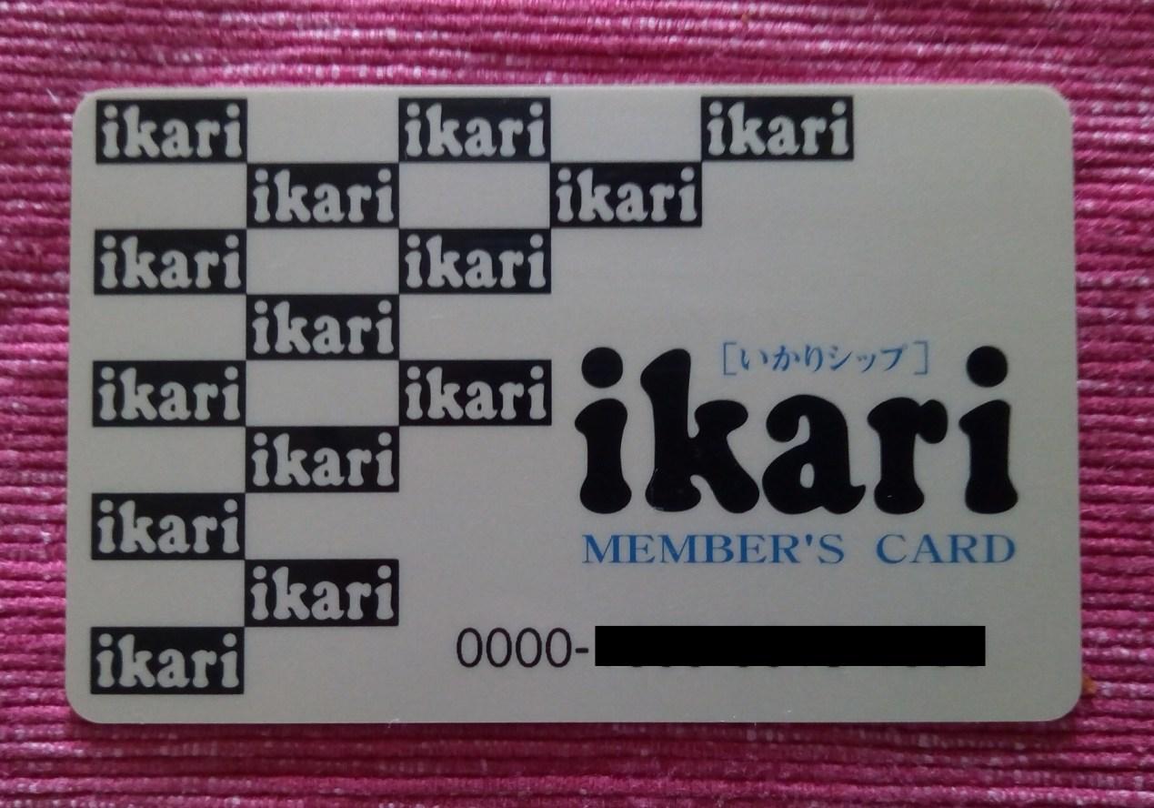 いかりスーパーポイントカードシップカード