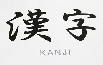 「漢字」の筆文字