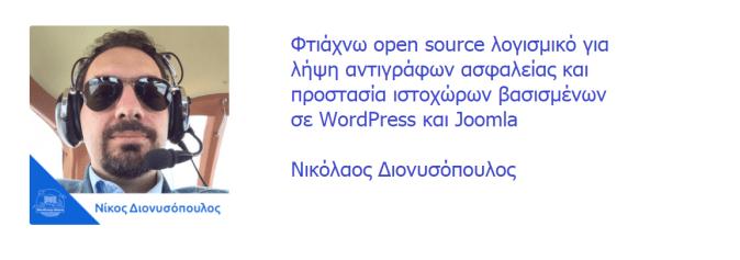 Nikolaos Dionisopoulos
