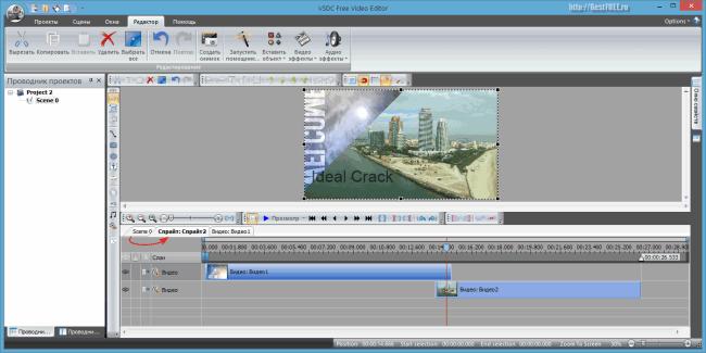Download VSDC Free Video Editor 6.3.3.968 Product With Crack Key Free