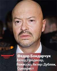 bondarchuk_fedor