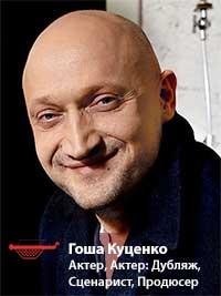 kutsenko_gosha