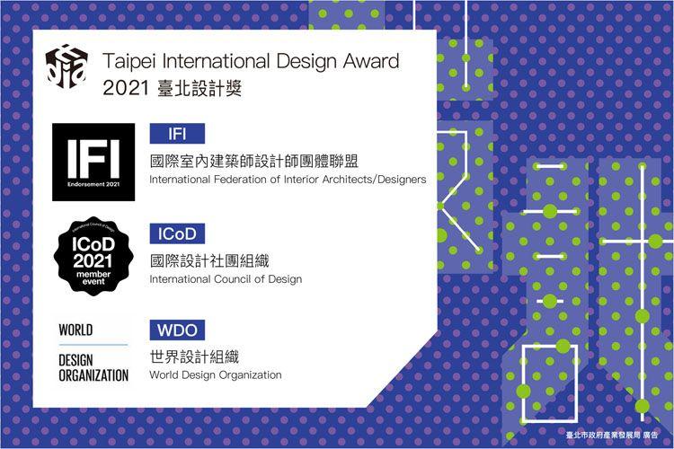 Premio Internacional de Diseño de Taipei