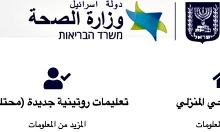 Israël offre des mise à jour en arabe sur le nouveau coronavirus et une application smartphone